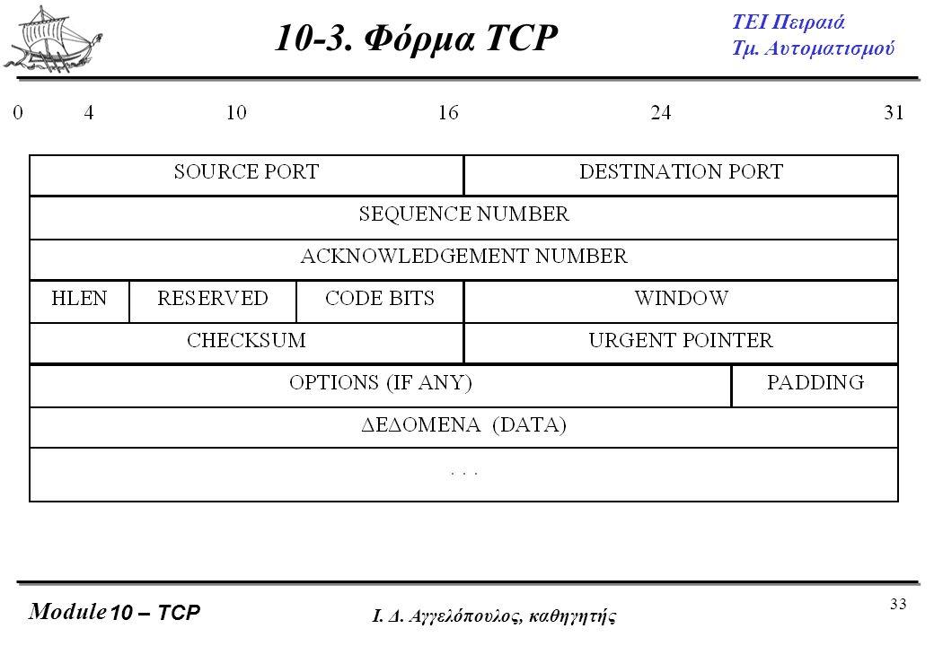 10-3. Φόρμα TCP 10 – TCP Ι. Δ. Αγγελόπουλος, καθηγητής