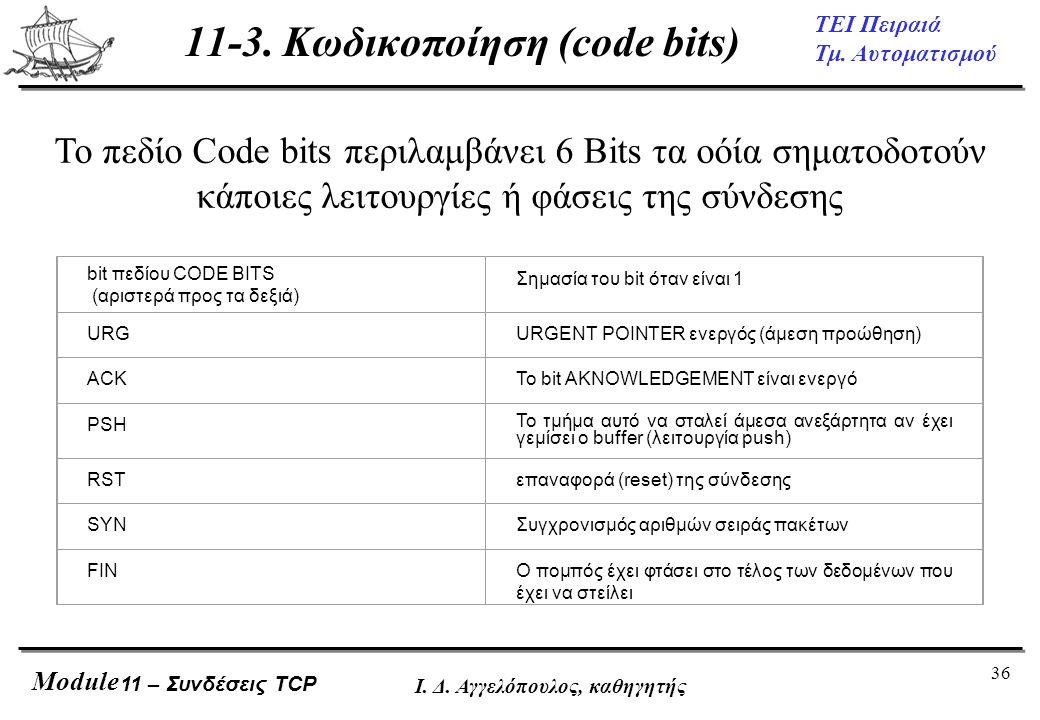 11-3. Κωδικοποίηση (code bits)