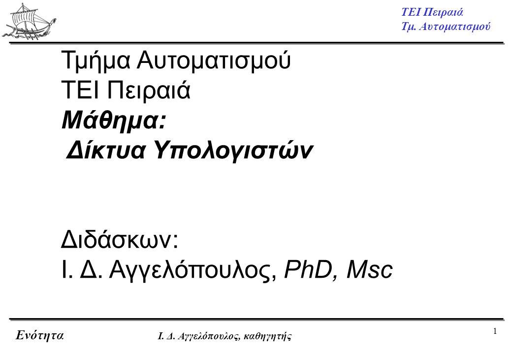 Ι. Δ. Αγγελόπουλος, PhD, Msc