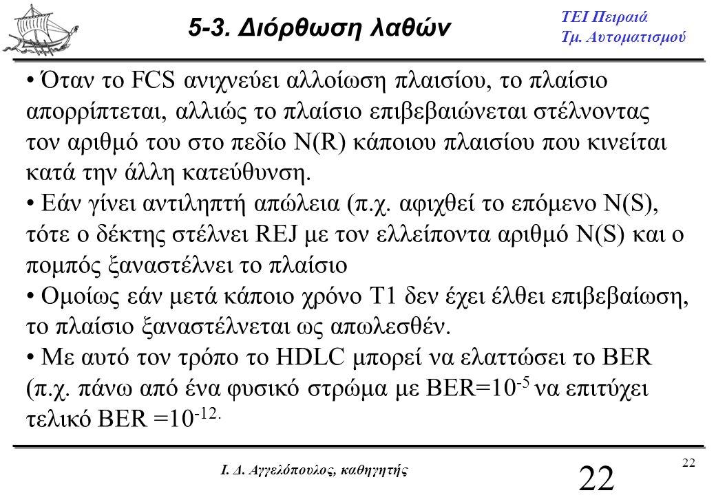 5-3. Διόρθωση λαθών