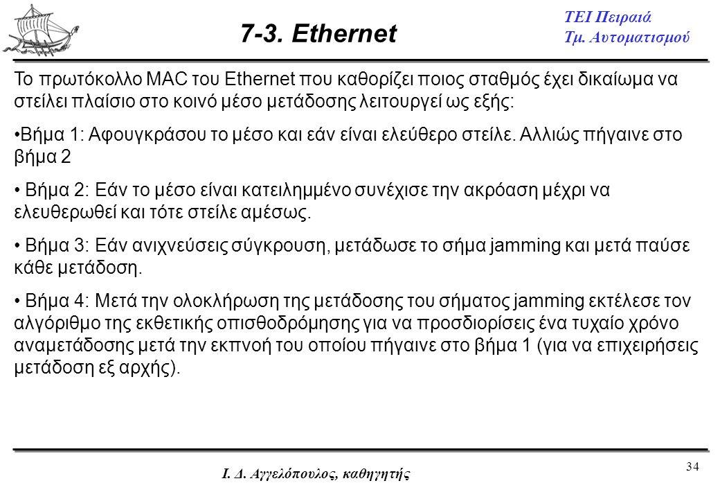 7-3. Ethernet