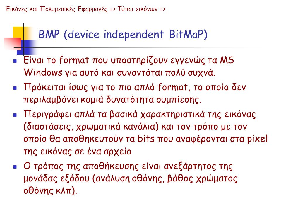BMP (device independent BitMaP)