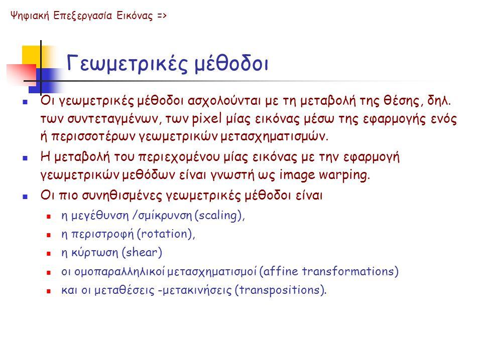 Ψηφιακή Επεξεργασία Εικόνας =>