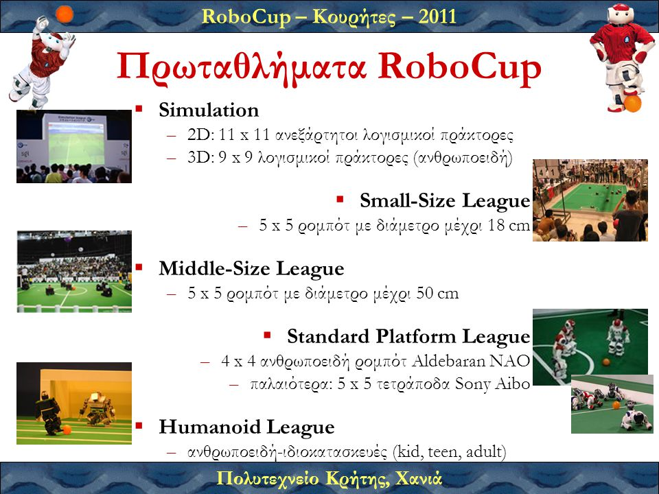 Πρωταθλήματα RoboCup Simulation Small-Size League Middle-Size League