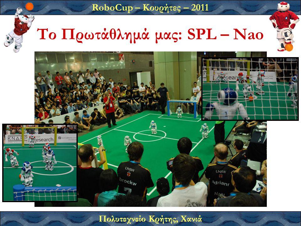 Το Πρωτάθλημά μας: SPL – Nao