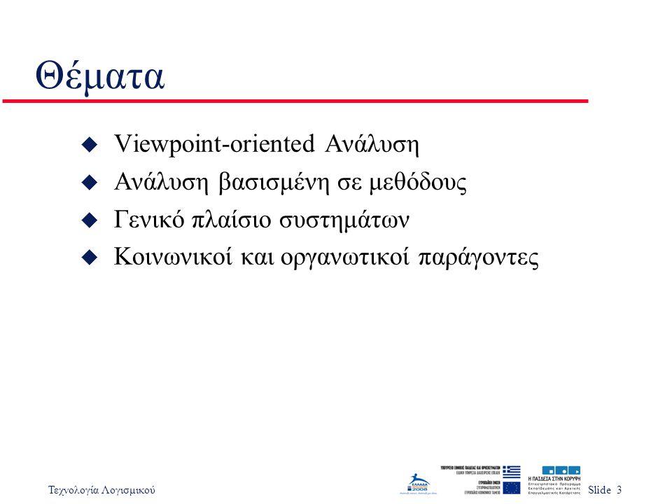 Θέματα Viewpoint-oriented Ανάλυση Ανάλυση βασισμένη σε μεθόδους