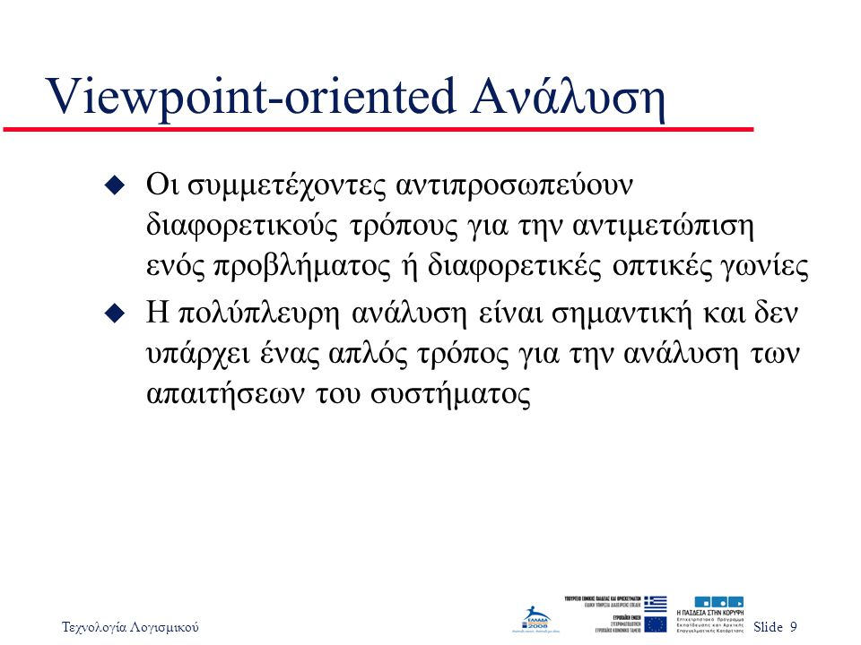 Viewpoint-oriented Ανάλυση