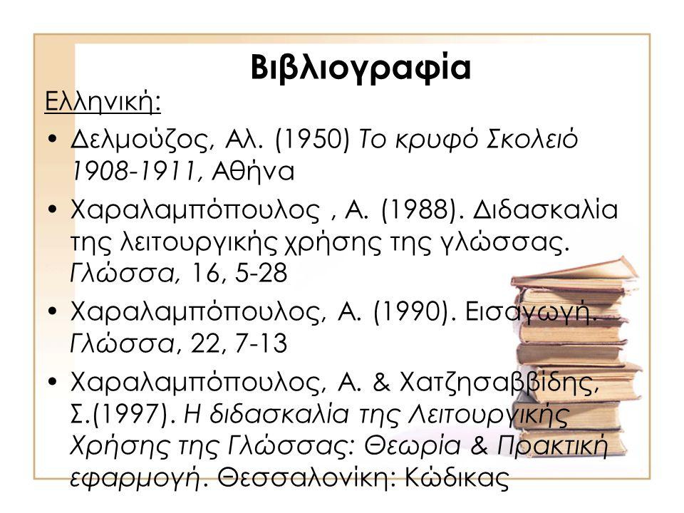 Βιβλιογραφία Ελληνική: