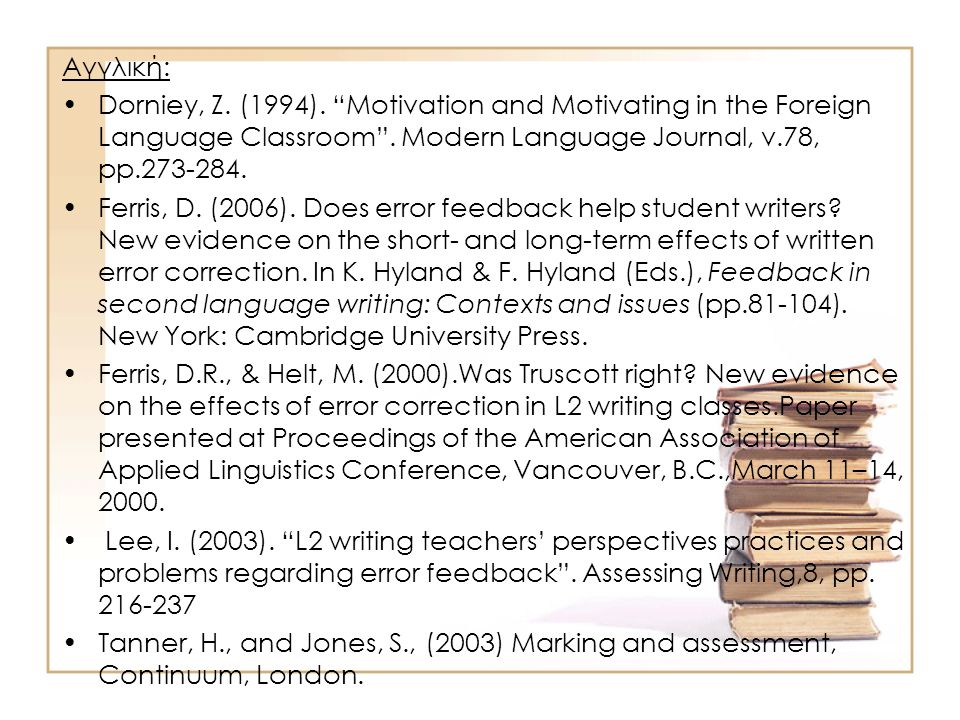 Αγγλική: Dorniey, Z. (1994). Motivation and Motivating in the Foreign Language Classroom . Modern Language Journal, v.78, pp.273-284.
