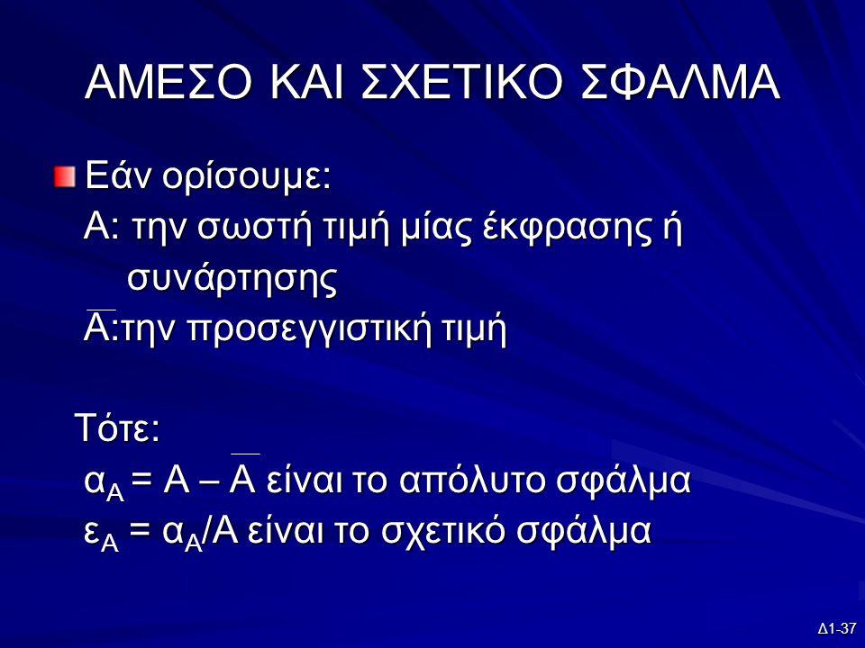 ΑΜΕΣΟ ΚΑΙ ΣΧΕΤΙΚΟ ΣΦΑΛΜΑ