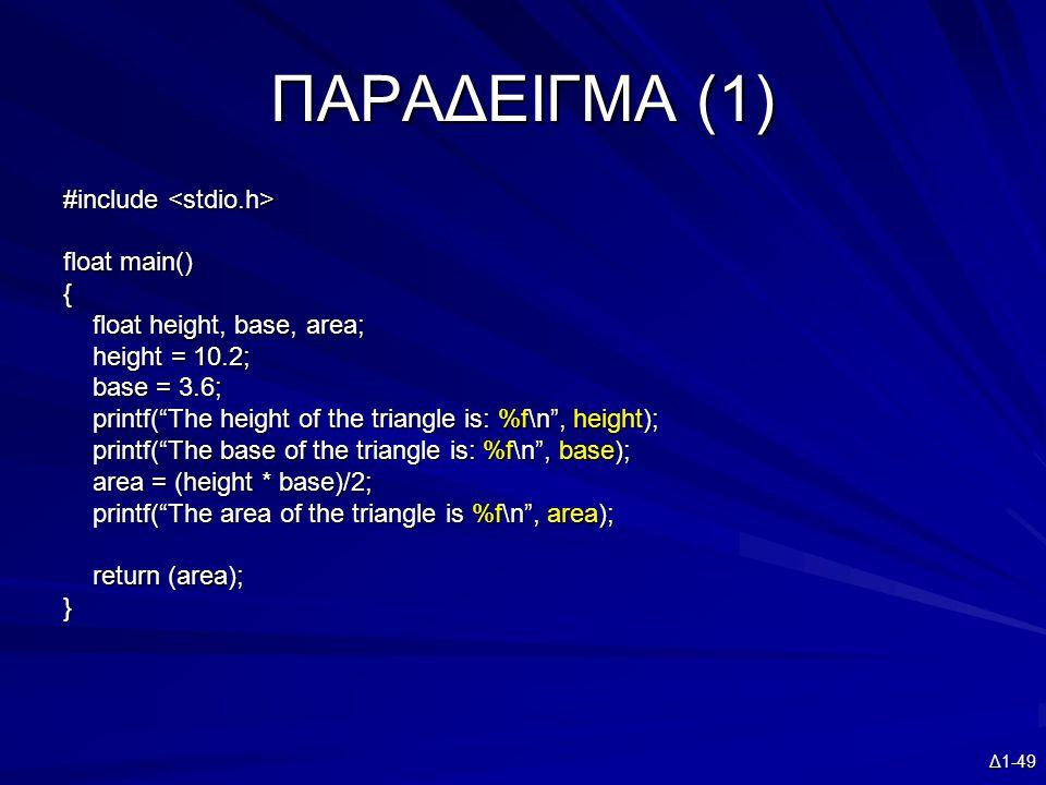 ΠΑΡΑΔΕΙΓΜΑ (1) #include <stdio.h> float main() {