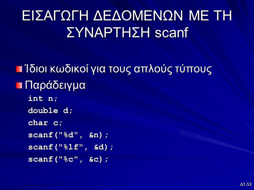 ΕΙΣΑΓΩΓΗ ΔΕΔΟΜΕΝΩΝ ΜΕ ΤΗ ΣΥΝΑΡΤΗΣΗ scanf