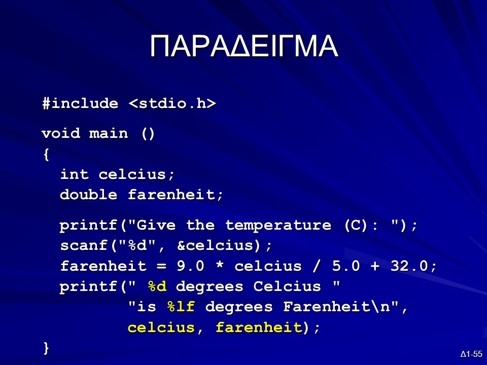 ΠΑΡΑΔΕΙΓΜΑ #include <stdio.h> void main () { int celcius;