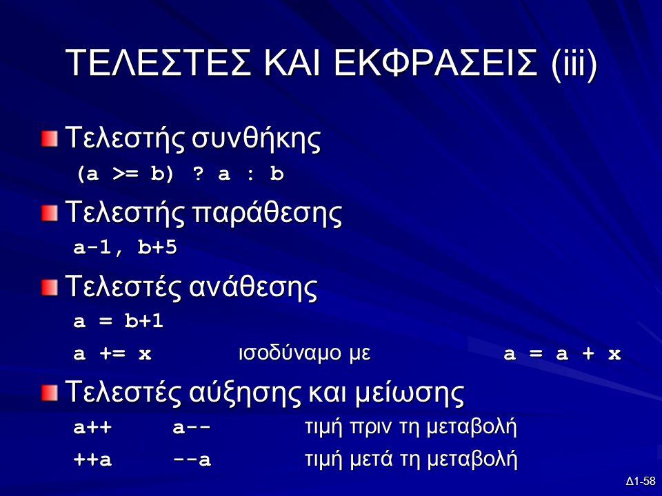 ΤΕΛΕΣΤΕΣ ΚΑΙ ΕΚΦΡΑΣΕΙΣ (iii)