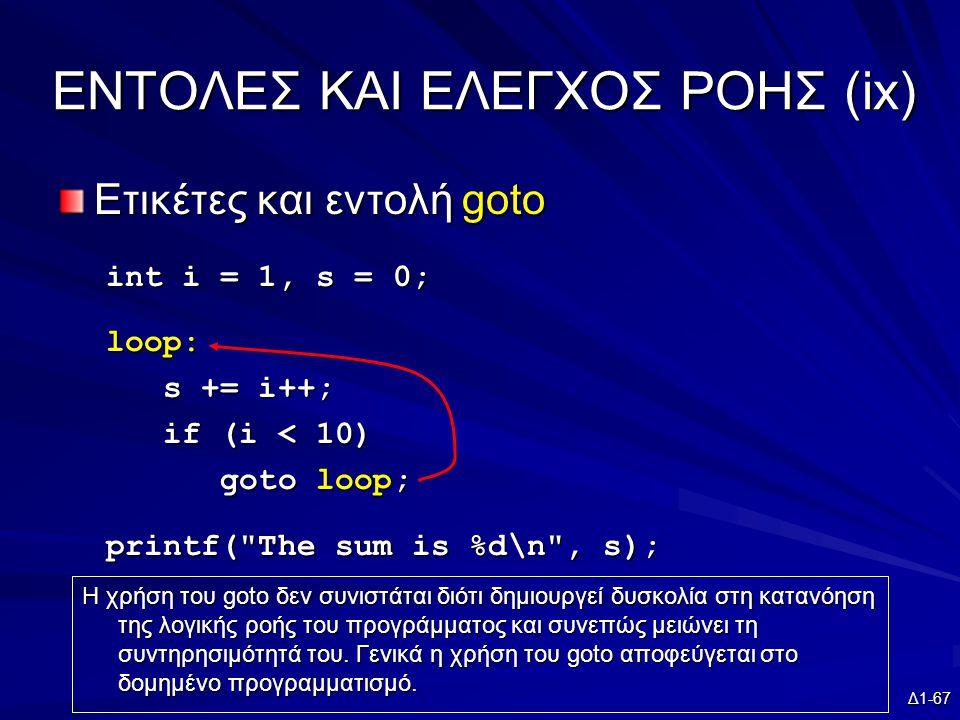 EΝΤΟΛΕΣ ΚΑΙ ΕΛΕΓΧΟΣ ΡΟΗΣ (ix)