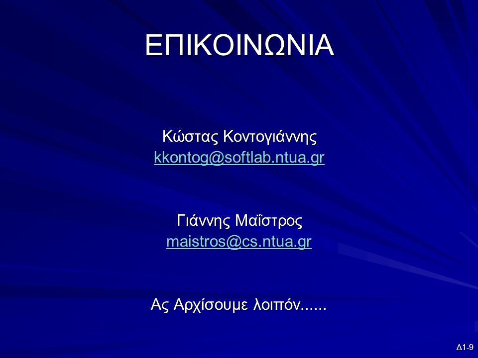 ΕΠΙΚΟΙΝΩΝΙΑ Κώστας Κοντογιάννης kkontog@softlab.ntua.gr