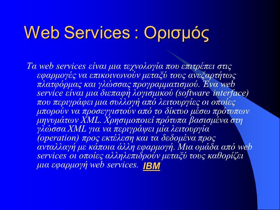 Web Services : Ορισμός