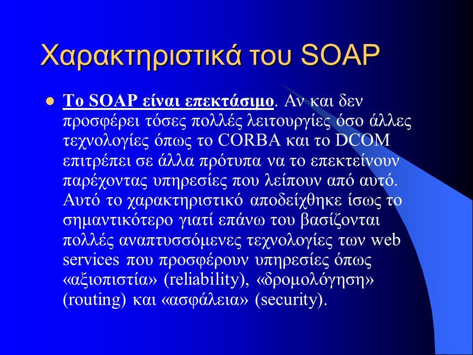 Χαρακτηριστικά του SOAP