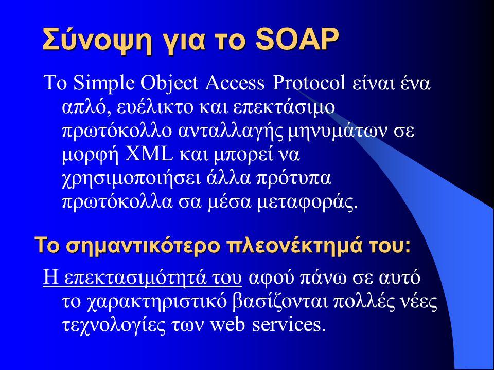 Σύνοψη για το SOAP