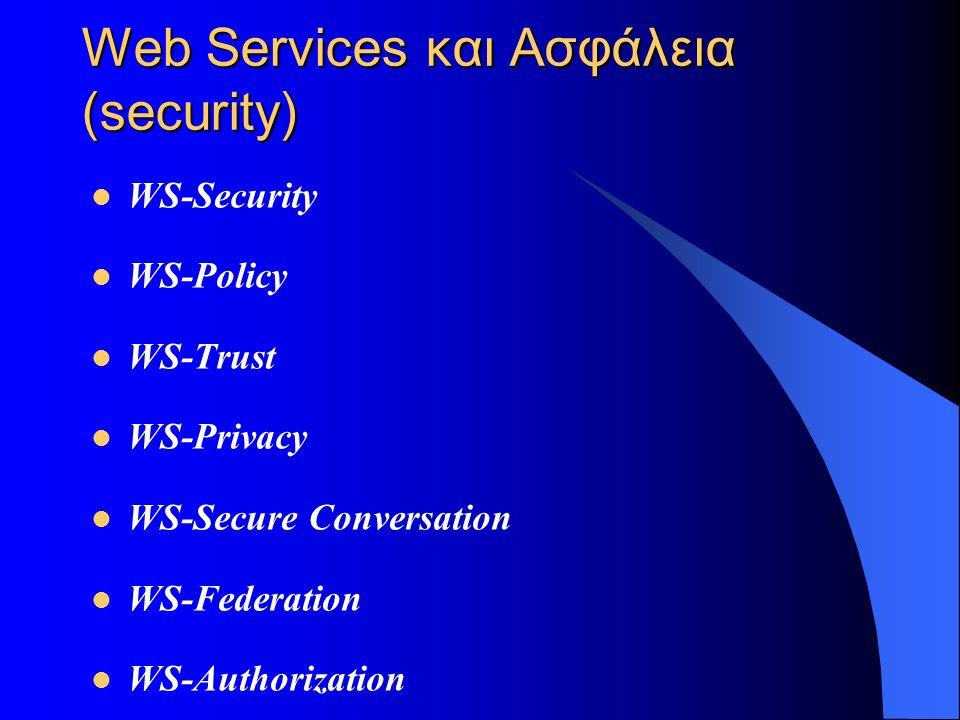Web Services και Ασφάλεια (security)