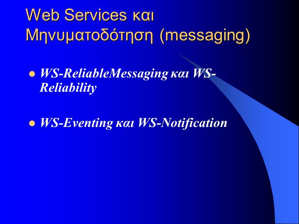 Web Services και Mηνυματοδότηση (messaging)
