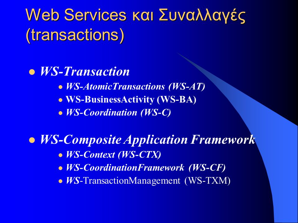 Web Services και Συναλλαγές (transactions)
