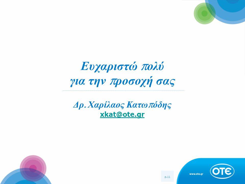 Ευχαριστώ πολύ για την προσοχή σας Δρ. Χαρίλαος Κατωπόδης xkat@ote.gr