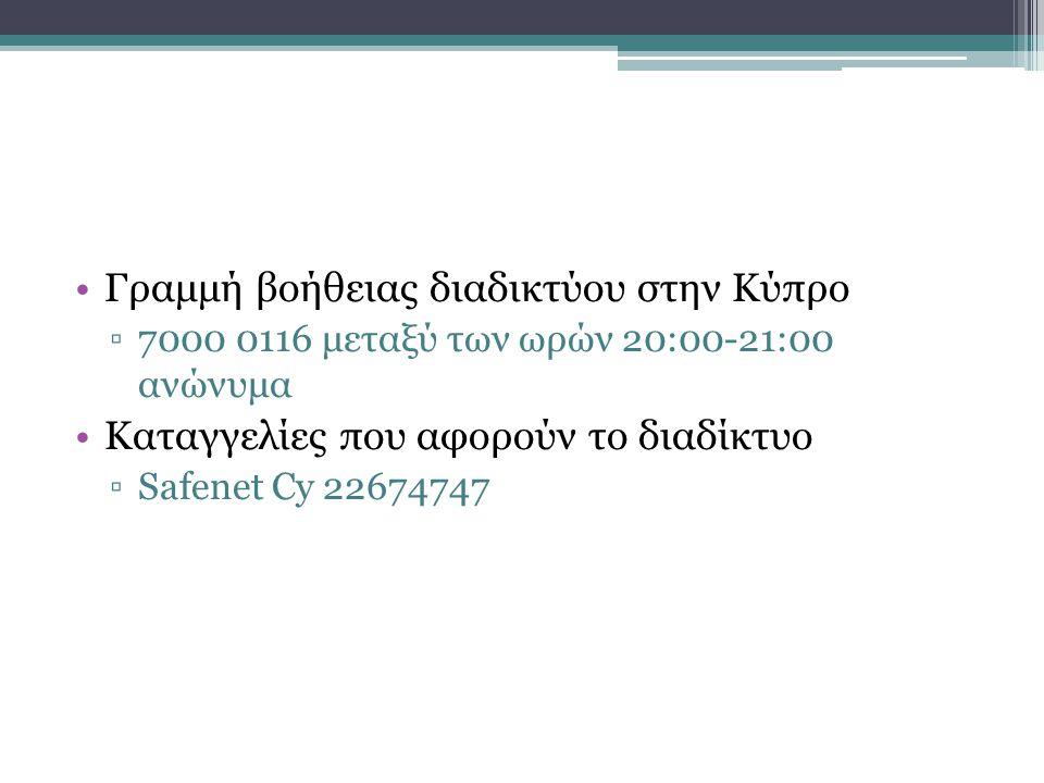 Γραμμή βοήθειας διαδικτύου στην Κύπρο