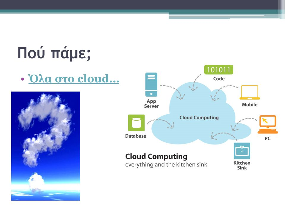 Πού πάμε; Όλα στο cloud…