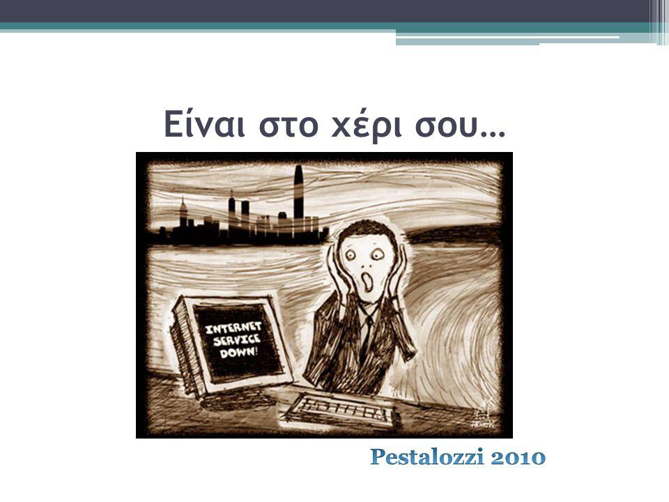 Είναι στο χέρι σου… Pestalozzi 2010