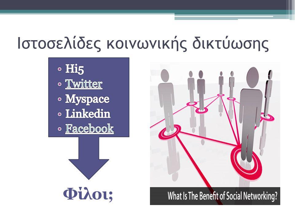 Ιστοσελίδες κοινωνικής δικτύωσης