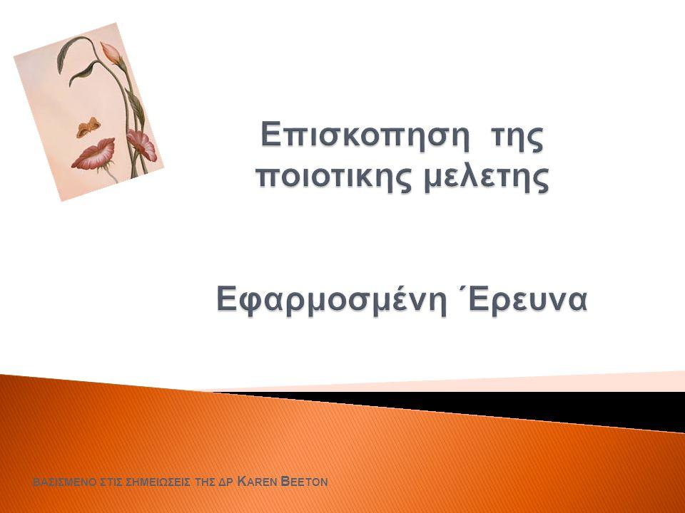 Επισκοπηση της ποιοτικης μελετης Εφαρμοσμένη ΄Ερευνα