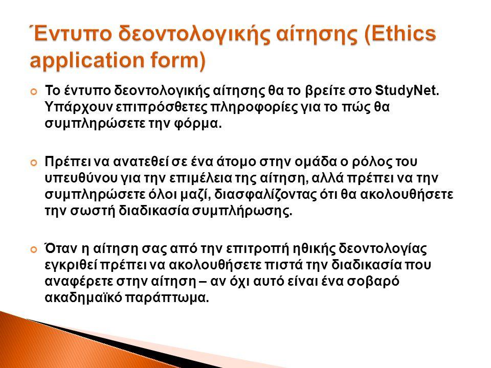 Έντυπο δεοντολογικής αίτησης (Ethics application form)