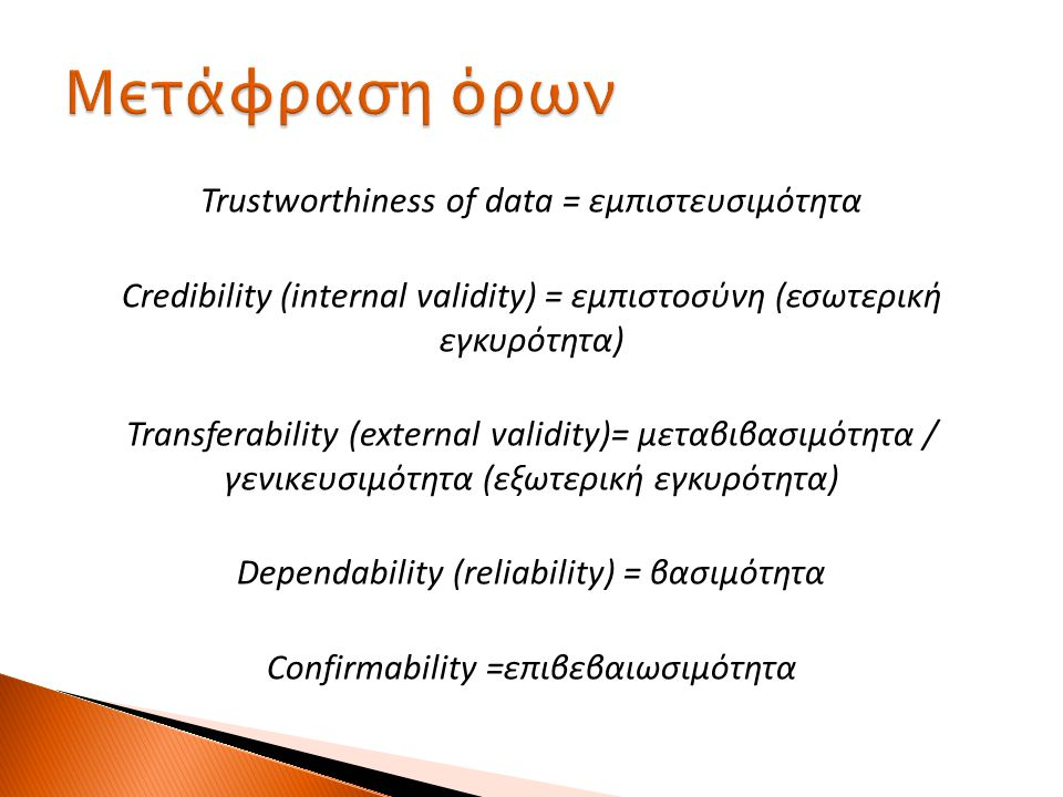 Μετάφραση όρων Trustworthiness of data = εμπιστευσιμότητα