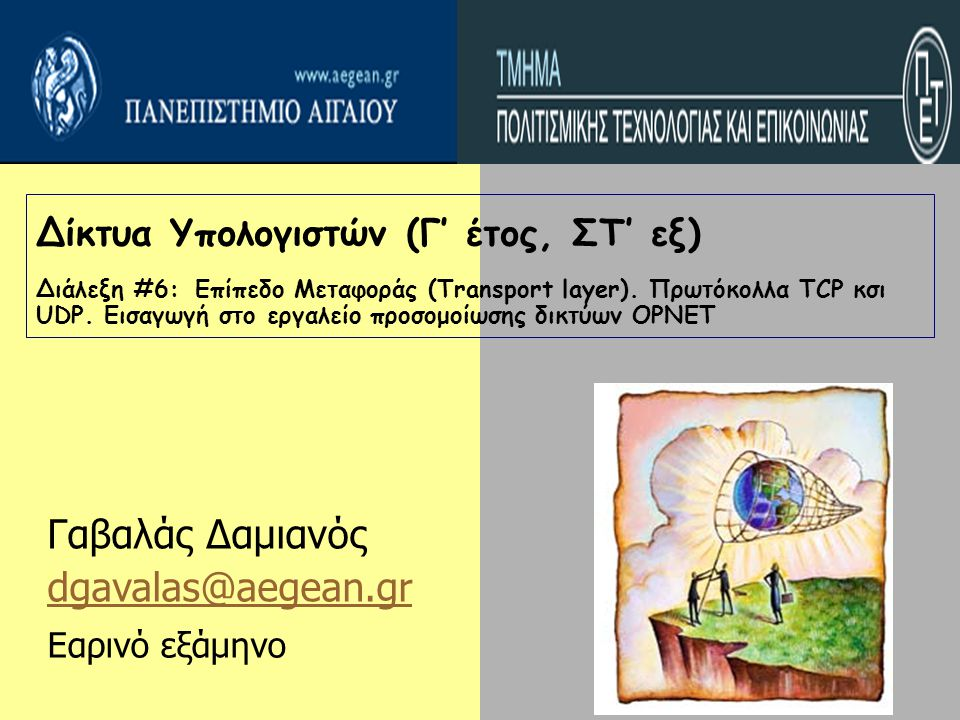 Γαβαλάς Δαμιανός dgavalas@aegean.gr