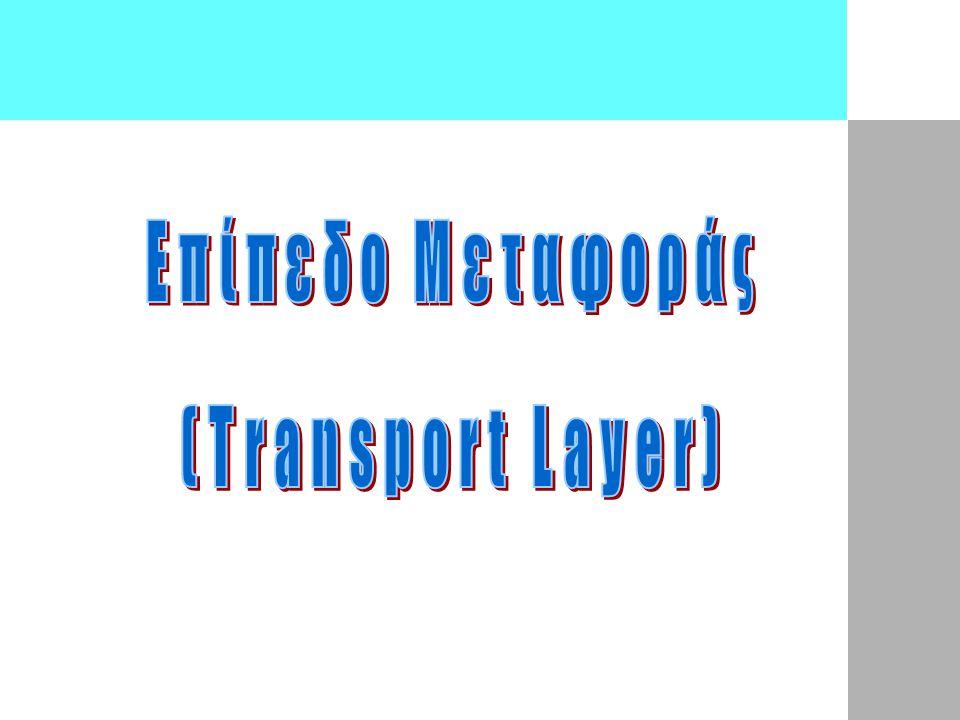 Επίπεδο Μεταφοράς (Transport Layer)