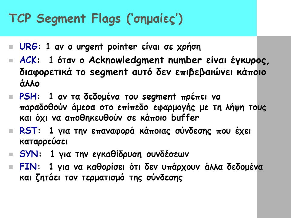 TCP Segment Flags ('σημαίες')