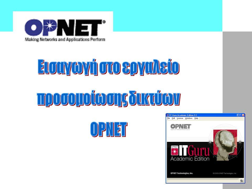 Εισαγωγή στο εργαλείο προσομοίωσης δικτύων OPNET