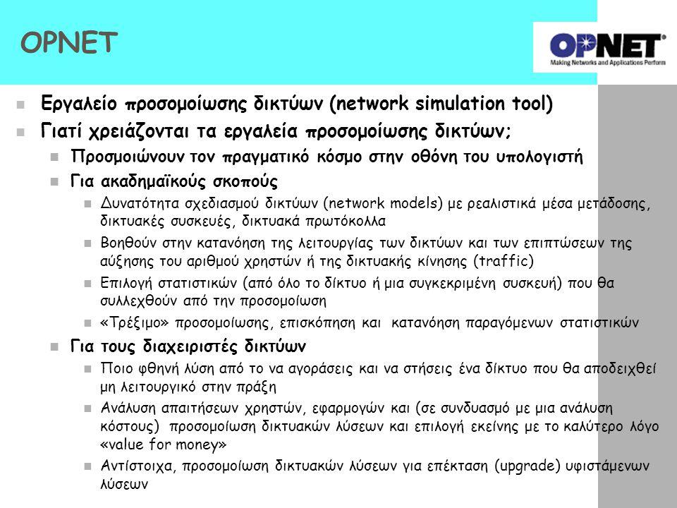 OPNET Εργαλείο προσομοίωσης δικτύων (network simulation tool)