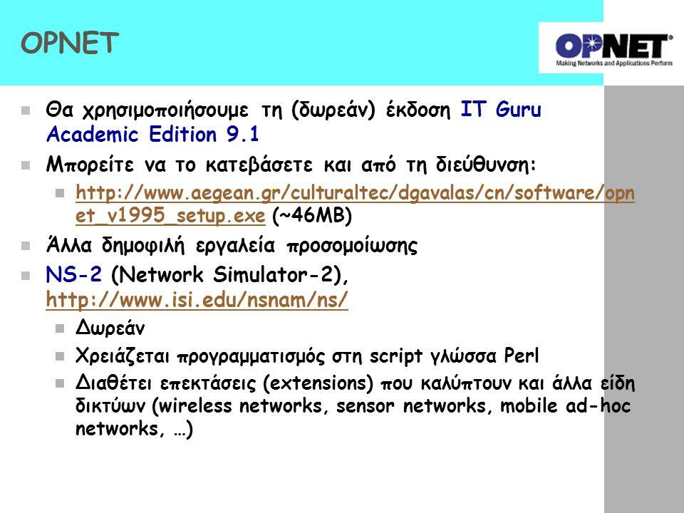 OPNET Θα χρησιμοποιήσουμε τη (δωρεάν) έκδοση ΙΤ Guru Academic Edition 9.1. Μπορείτε να το κατεβάσετε και από τη διεύθυνση: