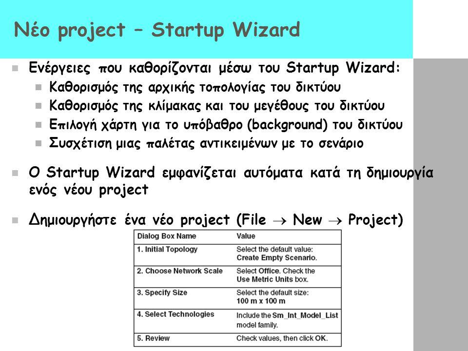 Νέο project – Startup Wizard