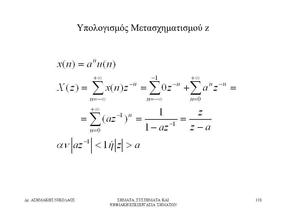 Υπολογισμός Μετασχηματισμού z