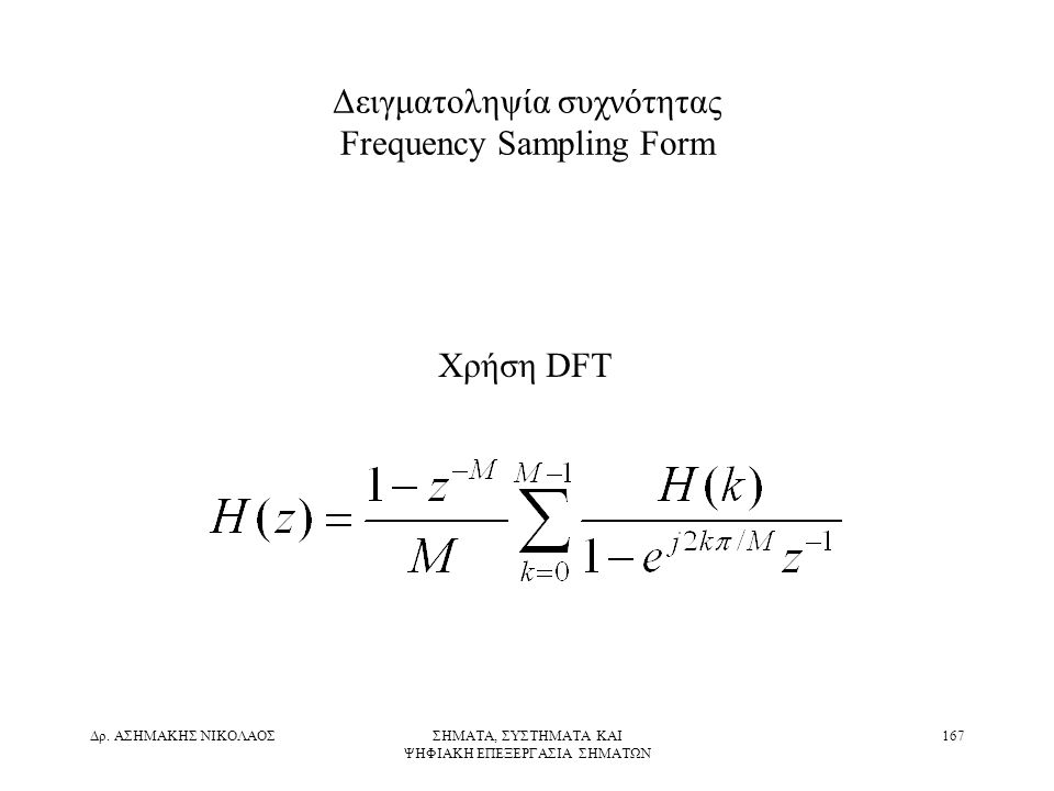 Δειγματοληψία συχνότητας Frequency Sampling Form