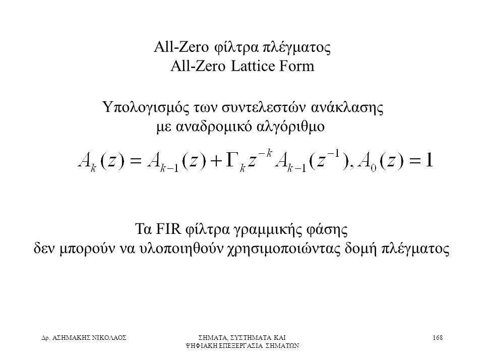 All-Zero φίλτρα πλέγματος All-Zero Lattice Form
