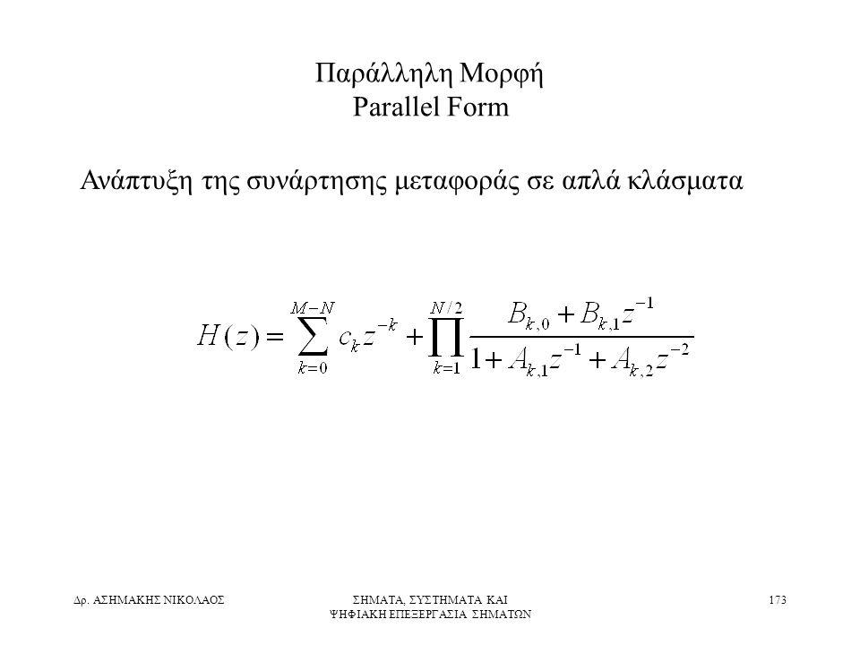 Παράλληλη Μορφή Parallel Form
