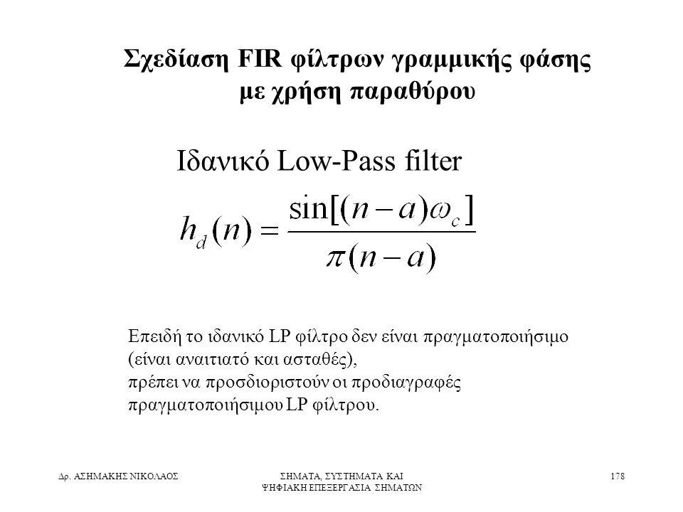 Σχεδίαση FIR φίλτρων γραμμικής φάσης με χρήση παραθύρου