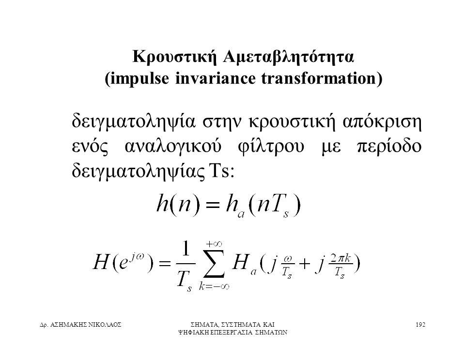 Κρουστική Αμεταβλητότητα (impulse invariance transformation)