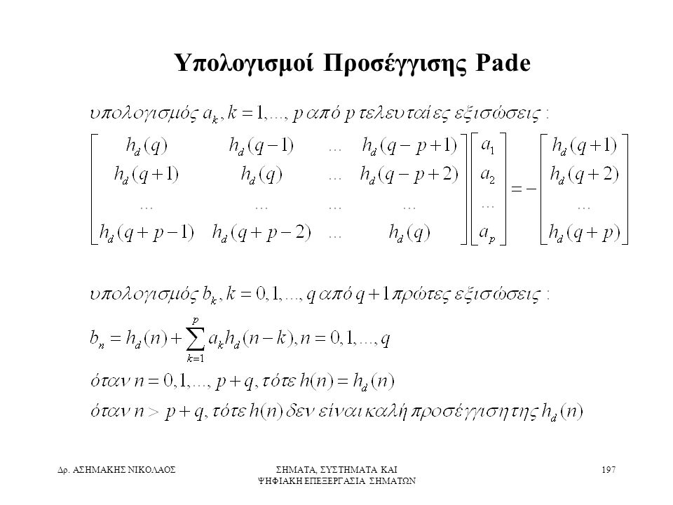 Υπολογισμοί Προσέγγισης Pade