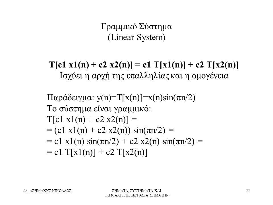Γραμμικό Σύστημα (Linear System)