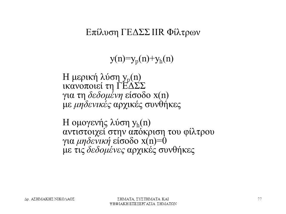 Επίλυση ΓΕΔΣΣ IIR Φίλτρων